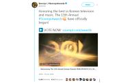 La 13 entrega de los Premios Anuales Soompi incluirá una nueva categoría de premios #TwitterBestFandom